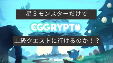 EGGRYPTO(エグリプト)、星3モンスターだけで上級クエストに行けるのか!? 効率的な攻略法