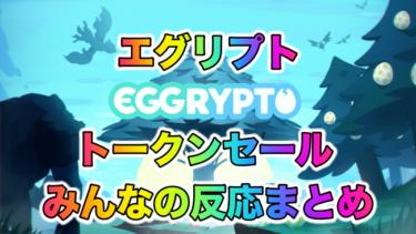 4/21 新作ブロックチェーンゲーム「EGGRYPTO(エグリプト)」トークンセールみんなの反応まとめ