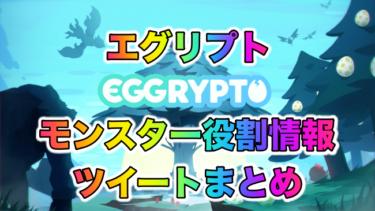 4/24 EGGRYPT(エグリプト)モンスター役割情報Twitterまとめ