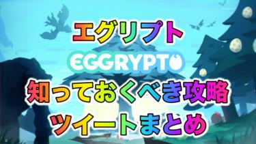 4/26 EGGRYPTO(エグリプト)知っておくべき攻略情報・小技・役立つ情報Twitterまとめ