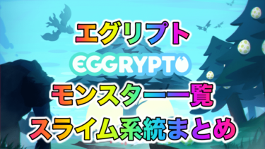 4/26 EGGRYPTO(エグリプト)モンスター一覧 スライム系統