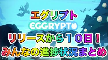 4/29 EGGRYPTO(エグリプト) リリースから10日!みんなの進捗状況Twitterまとめ