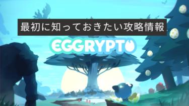 ブロックチェーンゲームEGGRYPTO(エグリプト)の最初に知っておきたい基本&攻略情報
