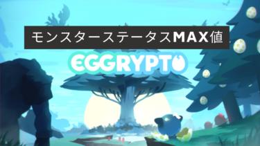 EGGRYPTO(エグリプト)、モンスターステータスMAX値まとめ
