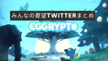 EGGRYPTO(エグリプト)みんなの要望Twitterまとめ