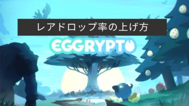 EGGRYPT(エグリプト)レアドロップ情報Twitterまとめ&レアドロップ率の上げ方