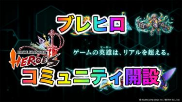 【日刊BCG】ブレヒロ(ブレイブ フロンティア ヒーローズ)コミュニティ開設!!