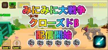 5/3 みにみに大戦争クローズドβ配信開始!!みんなのプレイ感想ツイートまとめ!!