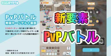 5/1 EGGRYPTO(エグリプト)新要素PvPバトル実装予定!!みんなの反応まとめ