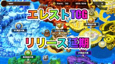 【日刊BCG】「エレストTCG」βリリース延期