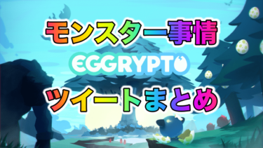 5/5 EGGRYPTO(エグリプト)最近当たったモンスター・クエスト周回ゲットモンスターみんなのツイート一覧