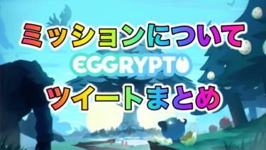 EGGRYPTO(エグリプト)ミッションについてのツイートまとめ