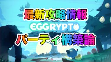 5/6 EGGRYPTO(エグリプト)最新攻略情報・モンスター考察・パーティ構築論ツイートまとめ