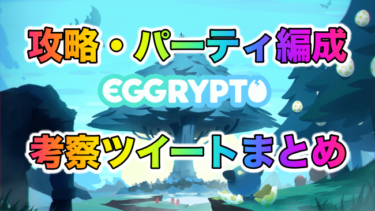5/4 EGGRYPTO(エグリプト)最新攻略情報・考察・パーティ編成ツイートまとめ