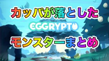 EGGRYPTO(エグリプト)カッパが落としたモンスターツイートまとめ