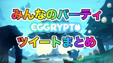 EGGRYPTO(エグリプト)気になるみんなのパーティ一覧