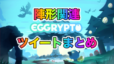 EGGRYPTO(エグリプト)陣形関連ツイートまとめ