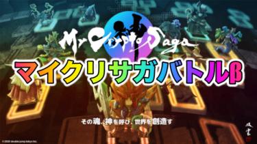 【日刊BCG】My Crypto Heroes(マイクリ)MyCryptoSaga のバトルβテストを実施