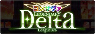 【日刊BCG】コントラクトサーヴァント(コンサヴァ)GⅠ LEGENDARY Delta League024が開催中!!