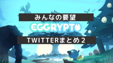 EGGRYPTO(エグリプト)|みんなの要望Twitterまとめ2