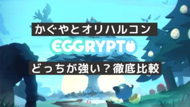 エグリプト(Eggrypto)|かぐやとオリハルコンはどっちが強い?徹底比較