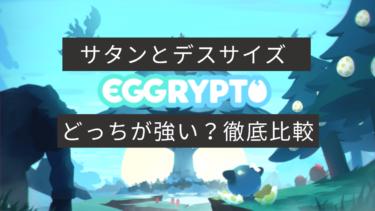 エグリプト(Eggrypto)|デスサイズとサタンはどっちが強い?徹底比較