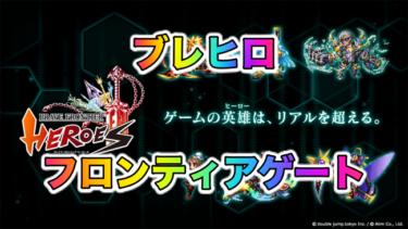 【日刊BCG】ブレヒロ(ブレイブ フロンティア ヒーローズ)PvEイベント『フロンティアゲート』仕様公開!!