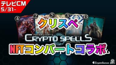 【日刊BCG】ブロックチェーンゲーム「クリプトスペルズ」(クリスぺ)NFTコンバートコラボ決定!!