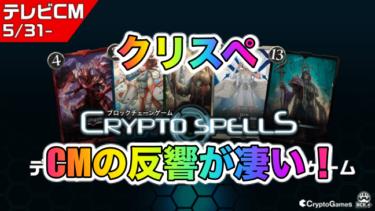 【日刊BCG】ブロックチェーンゲーム「クリプトスペルズ」(クリスぺ)CMの反響がすごい