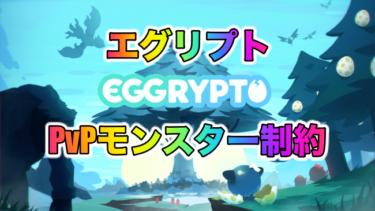 【日刊BCG】EGGRYPTO(エグリプト)PvPでモンスターについての制約