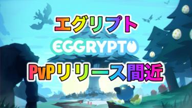 【日刊BCG】EGGRYPTO(エグリプト)PvPバトル(アリーナ)リリース間近!リリース時にモンスターBOX上限も増加!
