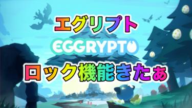 【日刊BCG】EGGRYPTO(エグリプト)次アップデートでモンスターBOX内ロック機能追加!!