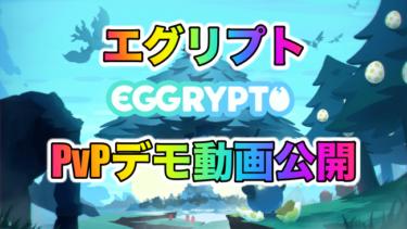 【日刊BCG】EGGRYPTO(エグリプト)PvPバトルデモ動画公開!!