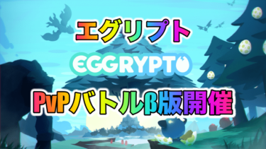【日刊BCG】EGGRYPTO(エグリプト)PvPバトルが遊べる新機能「アリーナβ版」ついに開催!!