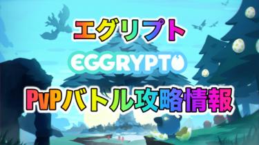 【日刊BCG】EGGRYPTO(エグリプト)PvPバトル攻略情報まとめ