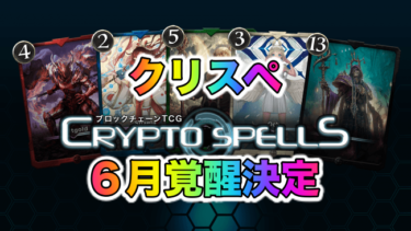 【日刊BCG】クリプトスペルズ(クリスぺ)6月の覚醒クリプトスペルが決定!!