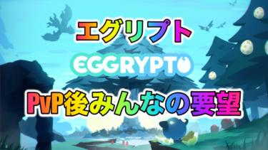 【BCG】EGGRYPTO(エグリプト)PvPバトル開始後みんなの要望まとめ