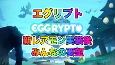【BCG】EGGRYPTO(エグリプト)新レアモン実装後みんなの要望まとめ