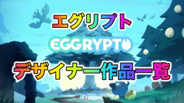 【BCG】EGGRYPTO(エグリプト)広報スラ美さんお抱えデザイナーの作品まとめ