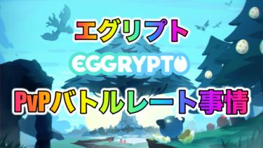 【BCG】EGGRYPTO(エグリプト)PvPバトルみんなのレート事情まとめ