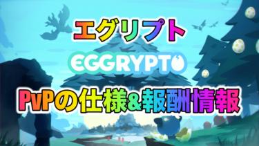 【日刊BCG】EGGRYPTO(エグリプト)PvPバトルの仕様&報酬情報まとめ