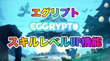 【BCG】EGGRYPTO(エグリプト)ついに!!スキルレベルUP機能のデモ公開!!