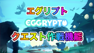 【BCG】EGGRYPTO(エグリプト)クエスト作戦機能追加予定!!クエスト中のスキル発動時を選択できるように!!
