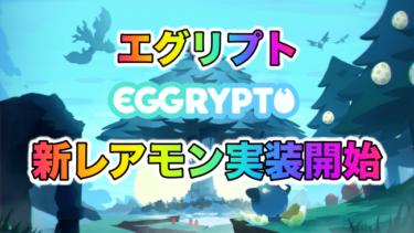 【BCG】EGGRYPTO(エグリプト)ついに第二弾!!新レアモン実装開始!!
