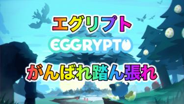 【BCG】EGGRYPTO(エグリプト)ここが踏ん張りどころだ!!最近のみんなのツイートまとめ