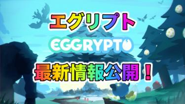 【BCG】EGGRYPTO(エグリプト)スキルレベル機能と世界樹ガチャ8月中にリリース予定