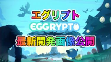 【BCG】EGGRYPTO(エグリプト)アップデート実装前!!世界樹の模様を公開!!