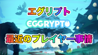 【BCG】EGGRYPTO(エグリプト)最近のみんなのエグリプト事情まとめ