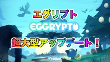 【BCG】EGGRYPTO(エグリプト)世界樹ガチャとスキルレベルがリリース!!超大型アップデート実装!!