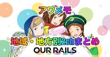 【アワメモ!】駅メモ! Our Rails 地域・地方別現在の状況2chまとめ